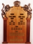 Donor Recognition by David Klass of Synagogue Art: United Hebrew Foundation, Rogersville, MO  Cherry, mahogany, brass 7'h x 4'w
